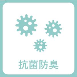 ARDW(アルダウ)抗菌防臭