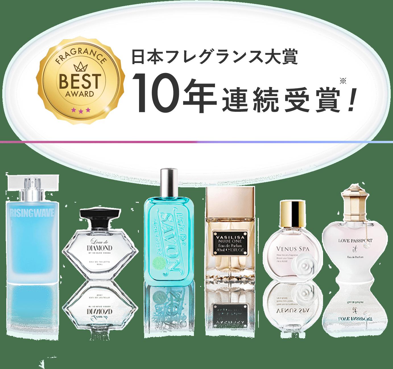 日本フレグランス大賞 10年連続受賞!※