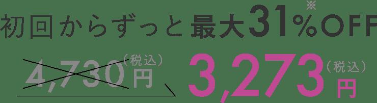 初回からずっと15%OFF 税込3,273円
