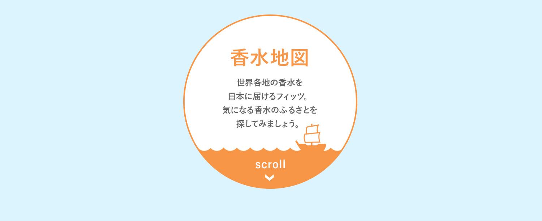 fragrance_map_01
