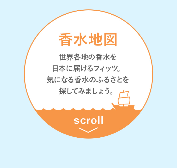 fragrance_map_sp_01