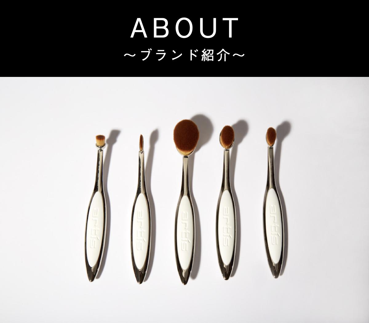 ABOUT 〜ブランド紹介〜