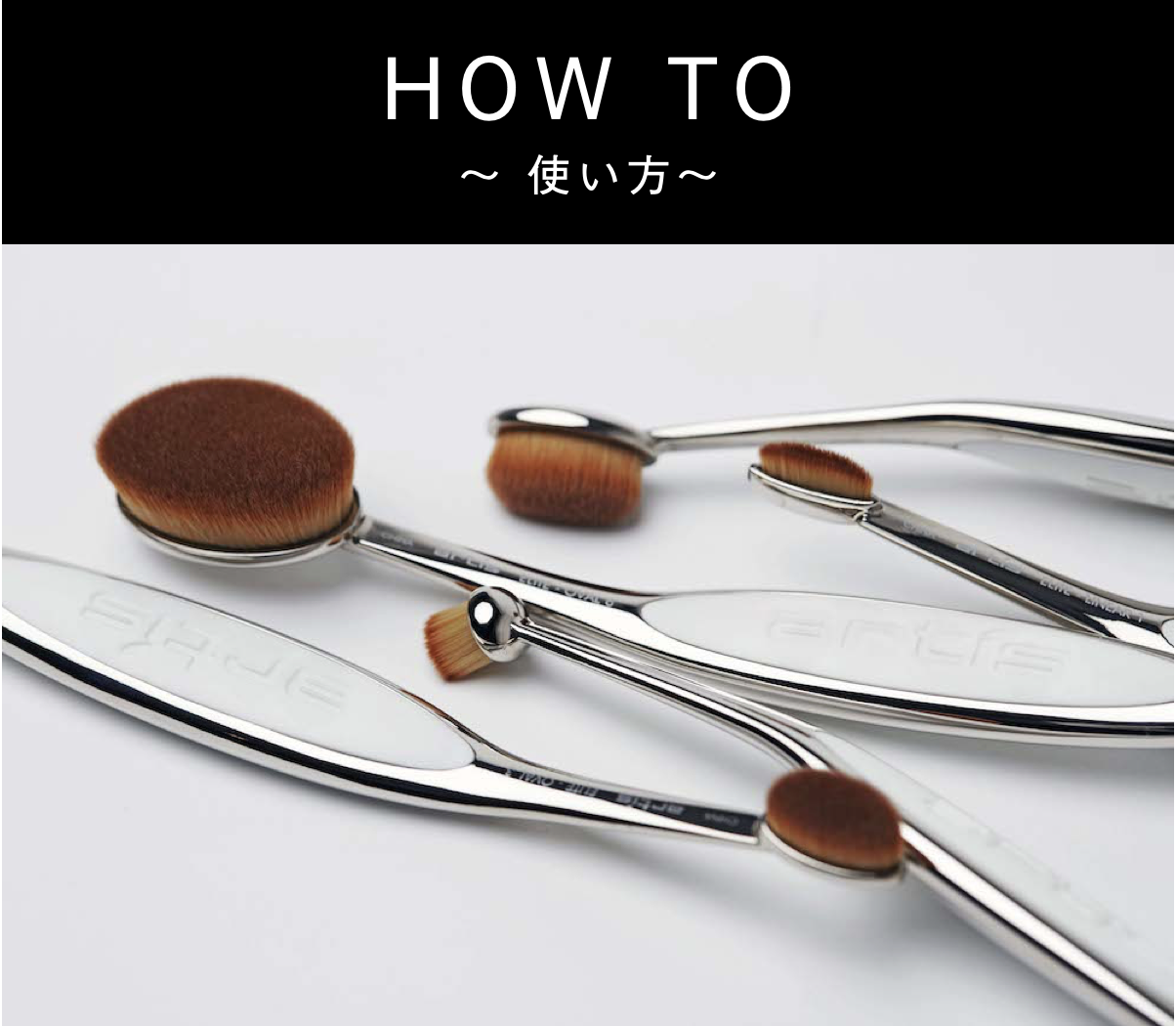 HOW TO 〜使い方〜