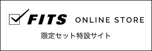 FITS ONLINE STORE 限定セット特設サイト
