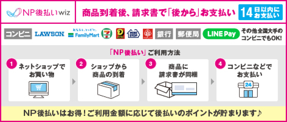 NP後払いwiz(コンビニ・郵便局・銀行・LINE Pay)