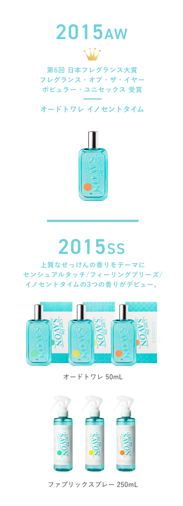 2015SS 上質なせっけんの香りをテーマにセンシュアルタッチ/フィーリングブリーズ/イノセントタイムの3つの香りがデビュー。