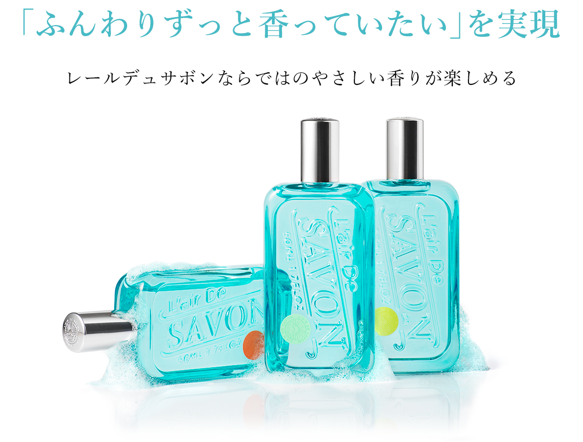 「ふんわりずっと香っていたい」を実現 レールデュサボンならではのやさしい香りが楽しめる