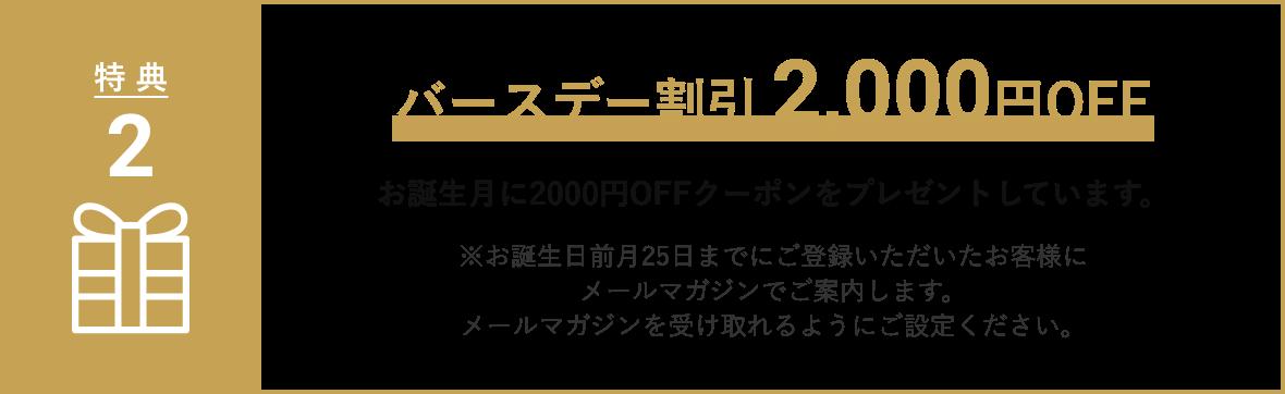 バースデー割引 2,000円OFF