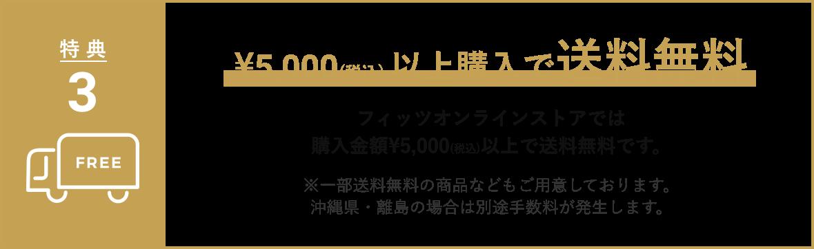 ¥5,000(税込) 以上購入で送料無料