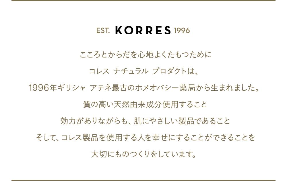 korres-rose_21