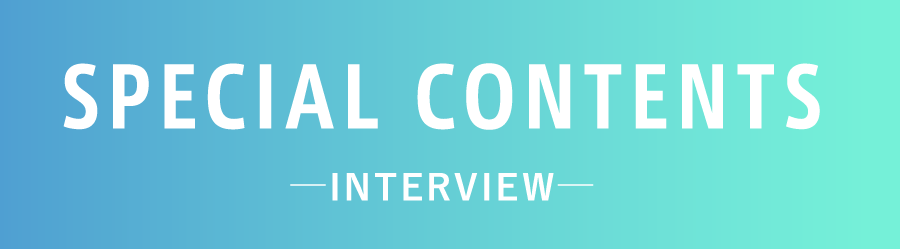 SPECIAL CONTENTS ─INTERVIEW─