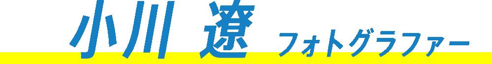 フォトグラファー 小川遼