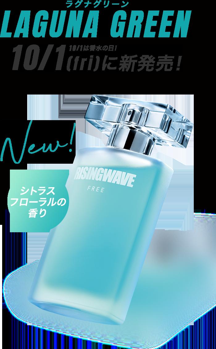 LAGUNA GREEN ラグナグリーン シトラスフローラルの香り 10/1(fri)に新発売!
