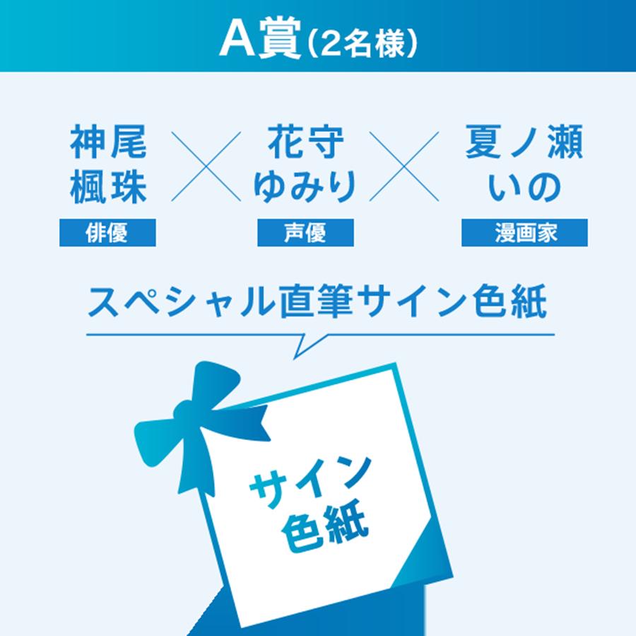 A賞 スペシャル直筆サイン色紙